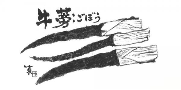 牛蒡(ごぼう)